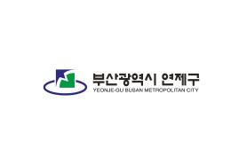 부산광역시 연제구청